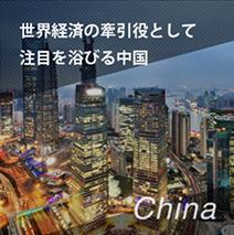中国 インターン